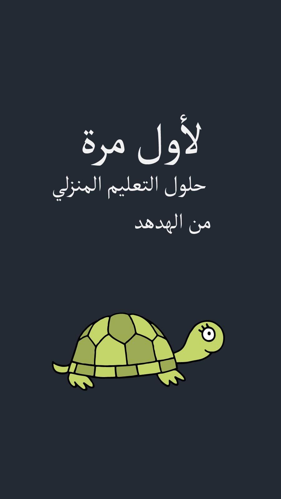 حلول تعليم العربية من المنزل