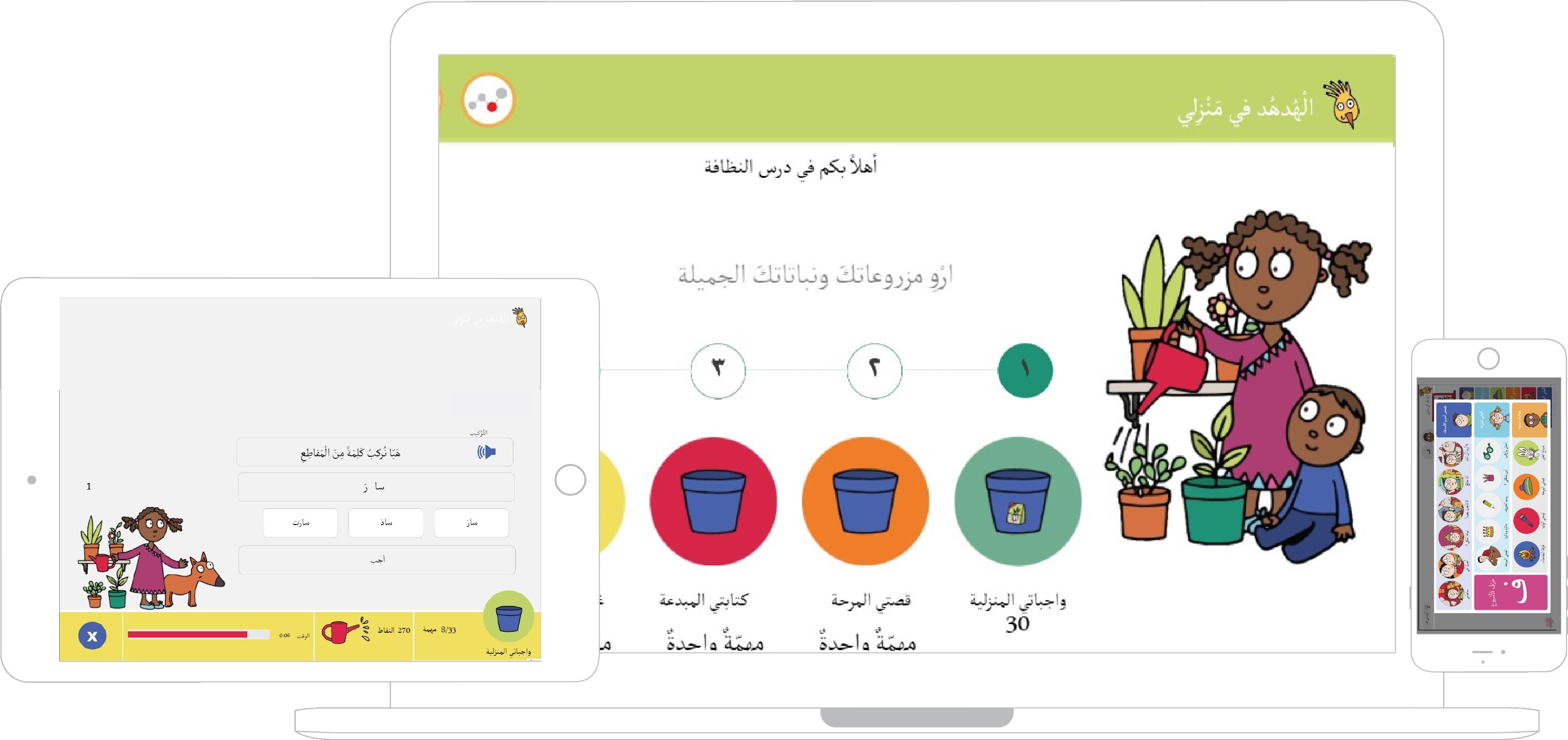 تعليم اللغة العربية للأطفال من المنزل