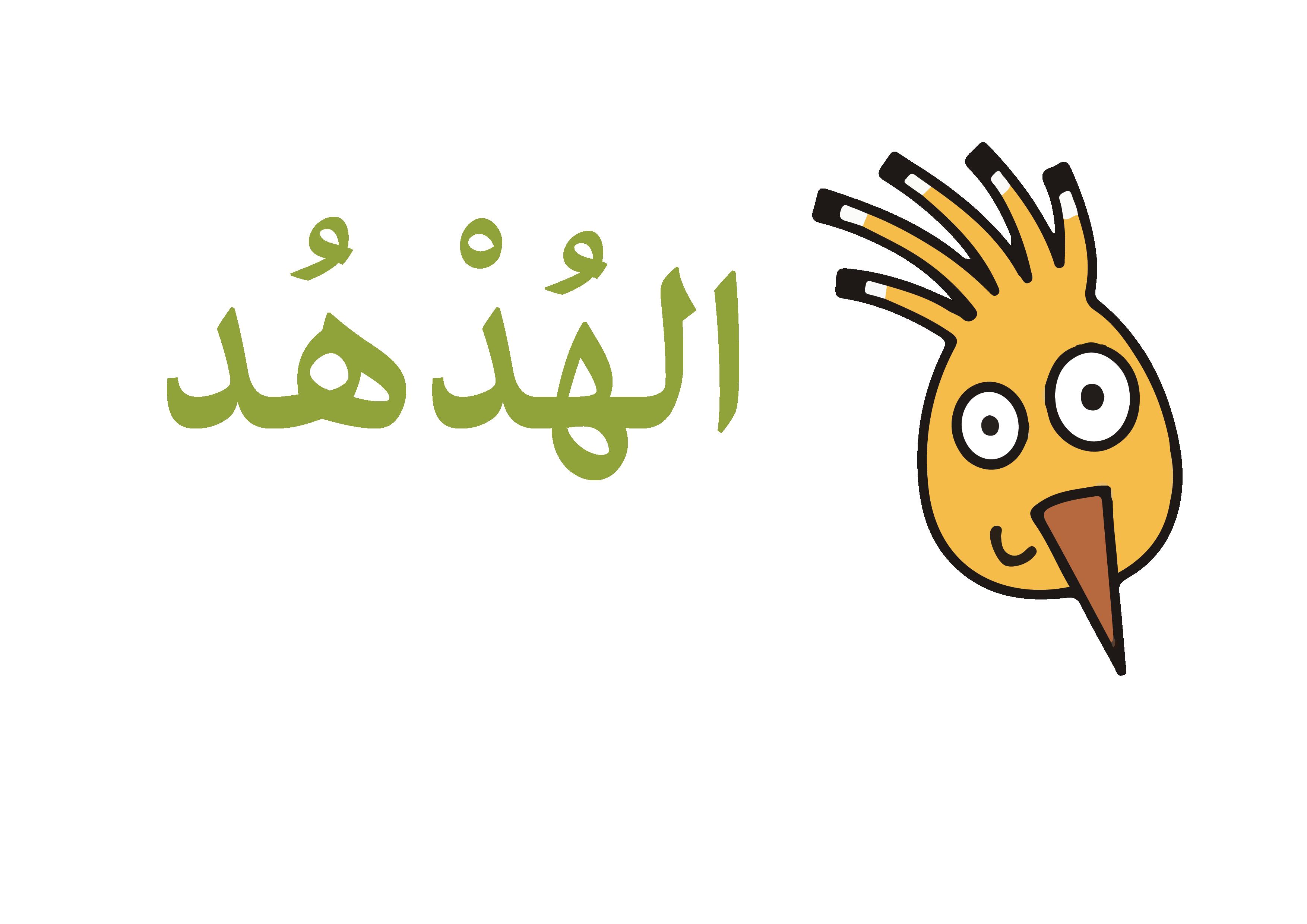الهدهد للمحتوى الإبداعي للأطفال Logo